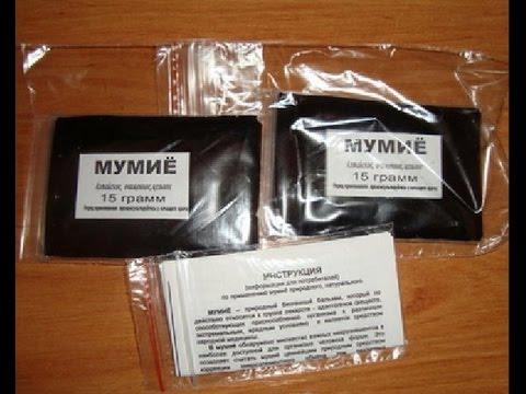 Мумие -
