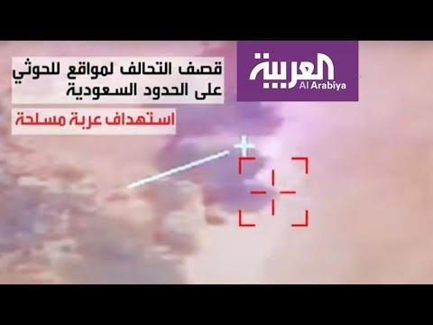 شاهد كيف دمرت غارات التحالف أهداف الحوثيين  - نشر قبل 23 دقيقة