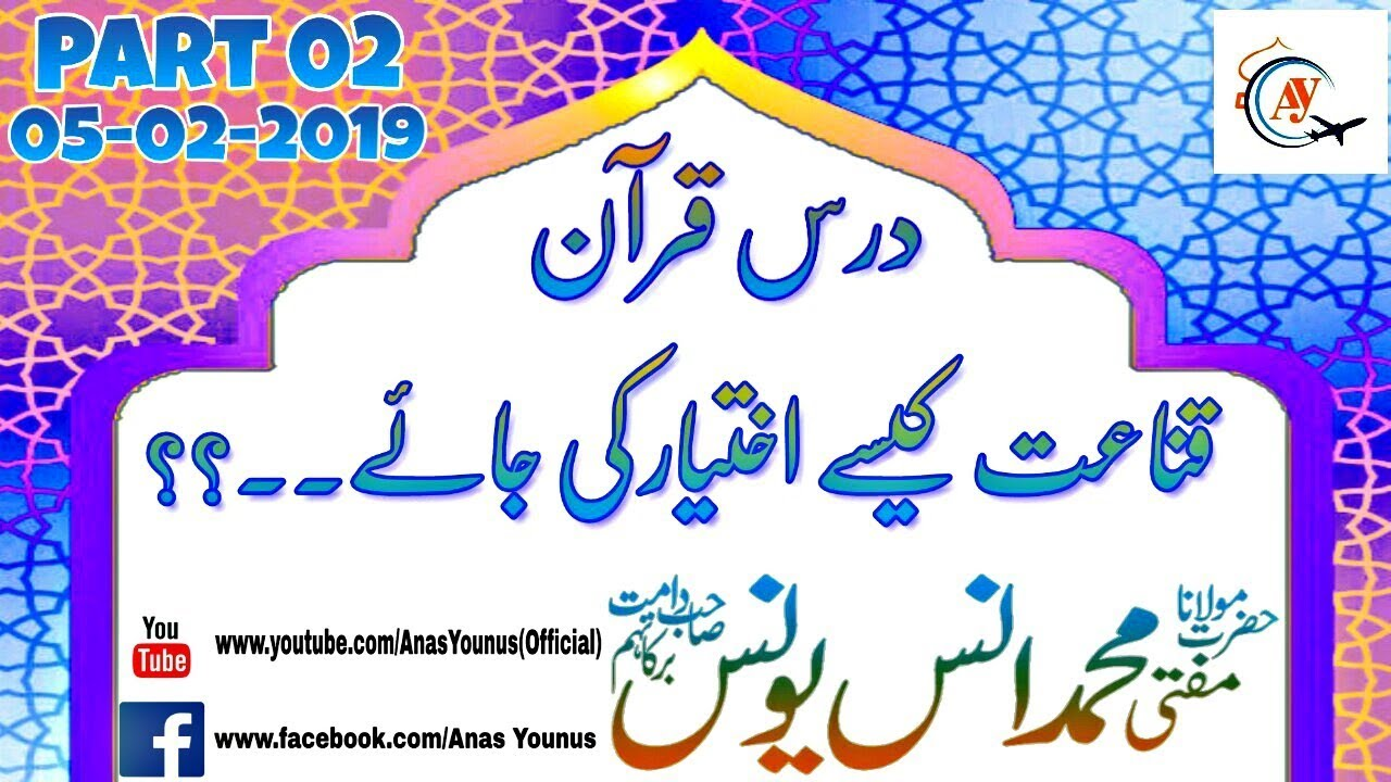 Qana'at Kaisa Ikhtiyar Ki Jae || Part 02 || Anas Younus || Darse Quran || 05 Feb 2019