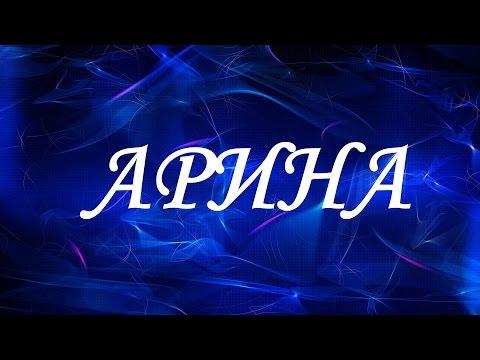 Значение имени Арина. Женские имена и их значения