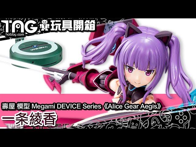 [玩具開箱] 壽屋 模型 Megami DEVICE Series《Alice Gear Aegis》一条綾香
