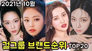2021년 10월 걸그룹 인기순위 브랜드평판 TOP20 (여자아이돌 인기순위) Top 20 Korean Gi…