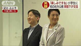 「楽しみですね」 両陛下 伝統工芸「七宝焼」視察(19/06/01)