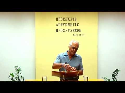 24.08.2019 - Ομολογία Πίστεως - Αντώνης Χρύσος