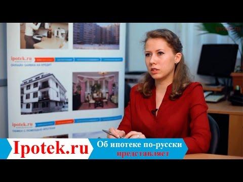 Ипотека для МОЛОДОЙ СЕМЬИ - ипотечные программы банков