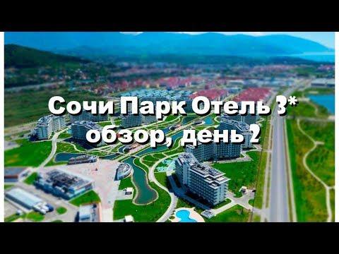 СОЧИ ПАРК ОТЕЛЬ, SOCHI PARK HOTEL 3* / бывший Азимут / 2 день / обзор отеля / влог