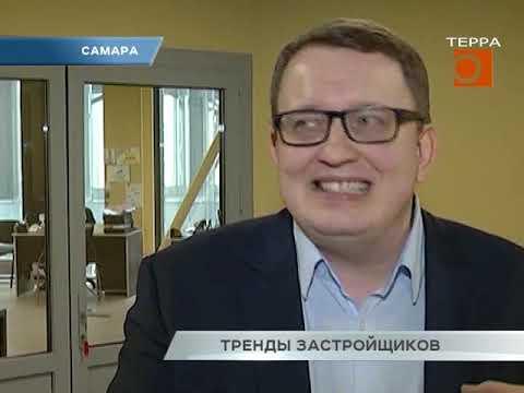 Новости Самары. Тренды застройщиков