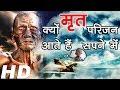 Interpretation Of Dreaming Dead People in hindi | सपने में मरे हुए लोगों को देखने का मतलब