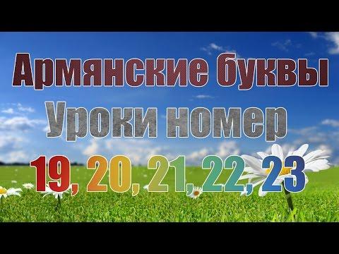 Учим писать армянские буквы, Уроки номер 19, 20, 21, 22, 23