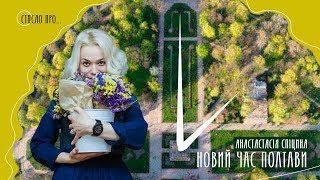 Анастасія Спіцина про новий час Полтави