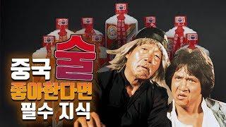 #32 중국 빼갈 한 잔!? 중국의 술 종류에 대해 알…
