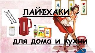 Лайфхаки для дома и кухни полезные хитрости для быта