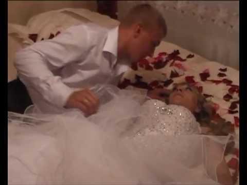 Как проходит брачная ночь видео Вами