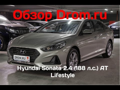 Hyundai Sonata 2017 2.4 188 л.с. AT Lifestyle видеообзор