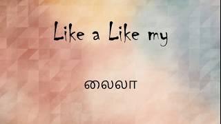 OK Kanmani - Mental Manadhil Lyric|A. R. Rahman