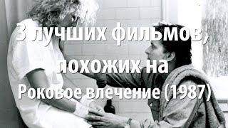 3 лучших фильма, похожих на Роковое влечение (1987)
