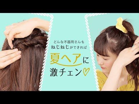 基本のヘアアレンジ湿気や汗に負けない簡単ねじりヘア