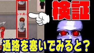 【青鬼オンライン検証】石像で通路を防ぐと強すぎる?そしてバグりまくる thumbnail