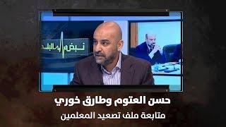 حسن العتوم وطارق خوري - متابعة ملف تصعيد المعلمين