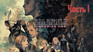 Final Fantasy XII The Zodiac Age Часть 1 Падение Королевства