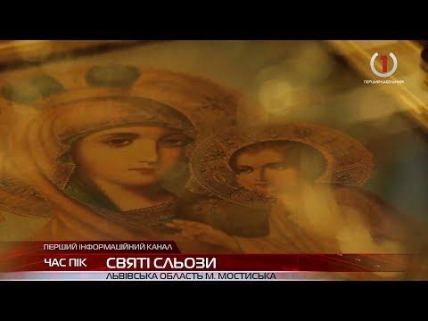 У сусідній із Закарпаттям Львівщині заплакала ікона Божої Матері
