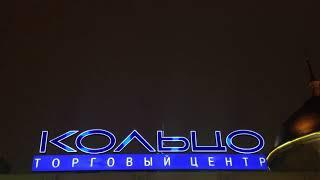 Крышная установка ТРЦ Кольцо город Казань