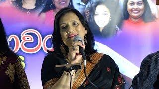 Galana Sheetha Jale - Amshi Weerasekera