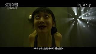 요가학원: 죽음의 쿤달리니 (2020) 티저 예고편
