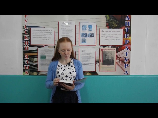 Изображение предпросмотра прочтения – КристинаКонникова читает произведение «Silentium» Ф.И.Тютчева