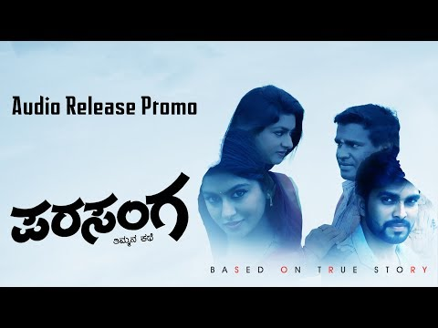Parasanga  - Audio Release Promo   Mithra, Akshata   New Kannada Movie 2018