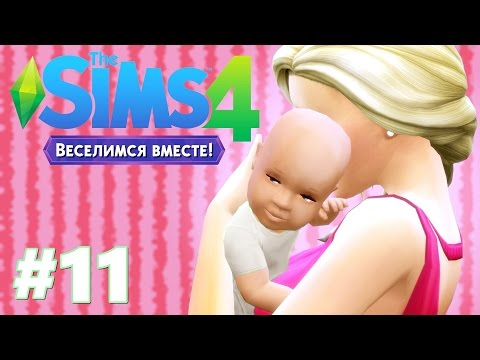 The sims 4 Веселимся вместе /#11 Мой маленький ангел! РОДЫ