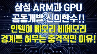 삼성 ARM과 GPU 공동개발 신의한수!! 인텔이 메모리 비메모리  경계를 허무는 충격적인 이유!