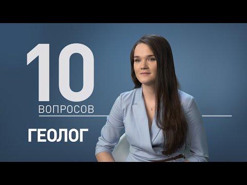 10 вопросов ГЕОЛОГУ