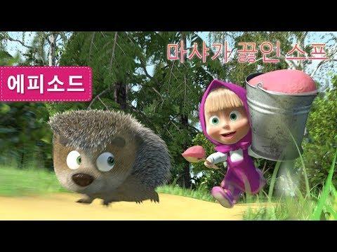 마샤와 곰 - 🥣마샤가 끓인 스프!🥣(제17회)
