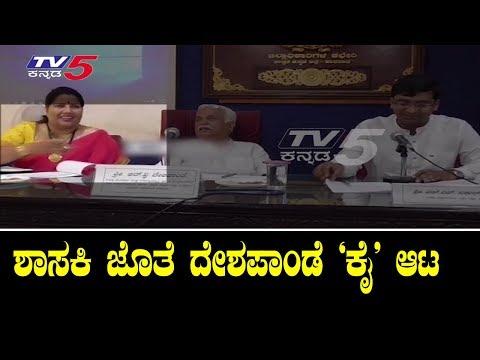 RV Deshpande Minister | KDP ಸಭೆಯಲ್ಲಿ ಸಚಿವ ದೇಶಪಾಂಡೆ ತುಂಟಾಟ | TV5 Kannada