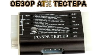 Обзор тестера ATX блоков питания ПК(, 2014-10-22T04:56:37.000Z)