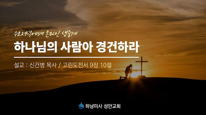 하남미사 성안교회 수요저녁예배 생중계 / 신건병 목사 / 하나님의 사람아 경건하라 (210407)