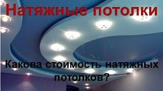 Натяжные потолки:Какова стоимость натяжных потолков?(, 2014-03-20T08:46:09.000Z)