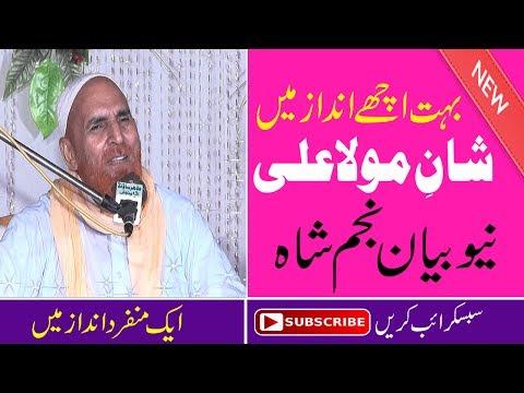 Shan Mola Ali Najam Shah  || New Bayan 2018 || Latest new bayan 2018 || Najam Shah Taqreer 2018