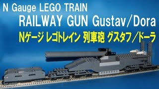 列車砲グスタフ/ドーラ Nゲージ レゴトレイン Railway gun Gustav/Dora N gauge mini LEGO Train