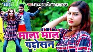 Anand Pandey का नया सबसे बड़ा हिट गाना विडियो 2019 - Mala Maal Padoshan - Bhojpuri Song 2019