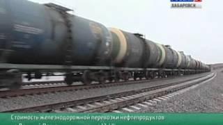 видео тарифы на перевозку в Хабаровск