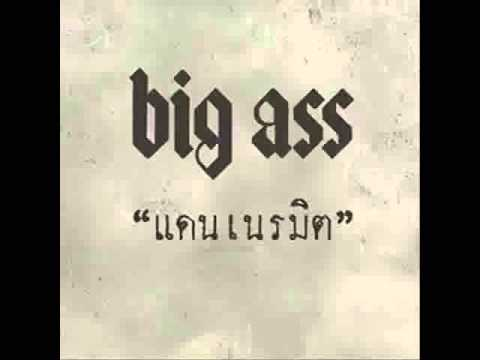 Big Ass - แดนเนรมิต (เนื้อเพลง + Download Link In Description)