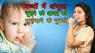 बच्चों के अंगूठा चूसने की आदत Tips To Stop Children Thumb Sucking Habit | Baby Health Guide