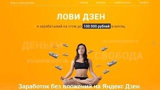 Яндекс Дзен заработок. Как заработать на Яндекс Дзен для авторов