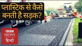 Plastic is dangerous for nature? Let's make roads with it. (BBC Hindi)