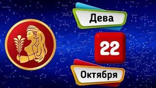 Гороскоп на завтра /сегодня 22 Октября /ДЕВА /Знаки зодиака /Ежедневный гороскоп на каждый день