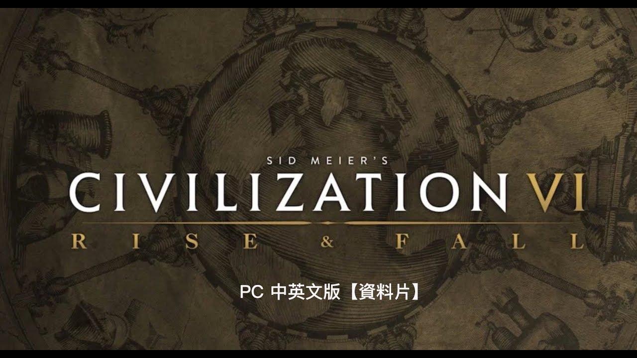 文明帝國 6 迭起興衰 資料片 Civilization VI: Rise and Fall Expansion【PC 中英文版】 - YouTube
