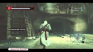Assassins Creed (прохождение) часть 18