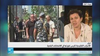 لبنان: هل حسمت الانتخابات البلدية في بيروت لصالح الأحزاب التقليدية؟
